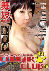Japanese Cougar Club #16