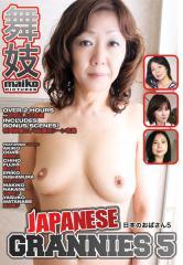 Japanese Grannies #5