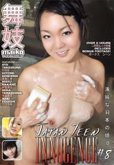 Japan Teen Innocence #8