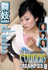 Tokyo Cougar Creampies #8