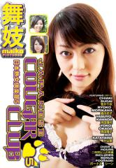 Japanese Cougar Club #5